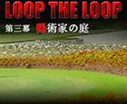 LOOP THE LOOP【5】藝術家の庭